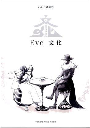 バンドスコア Eve「文化」 の画像
