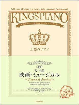 贅沢アレンジで魅せるステージレパートリー集 【初・中級】王様のピアノ 映画・ミュージカル[連弾] の画像