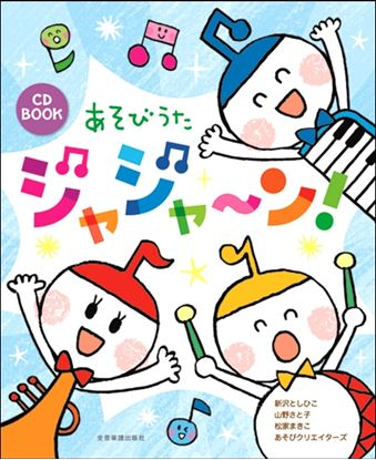 CD BOOK あそびうた ジャジャ~ン! の画像