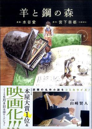 フラワーコミックス 羊と鋼の森 下巻 の画像