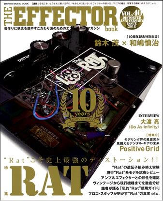 THE EFFECTOR BOOK VOL.40 の画像