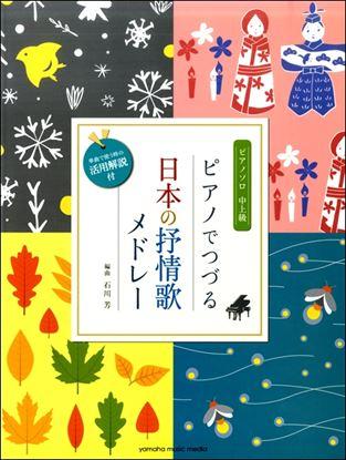 Pソロ 日本の抒情歌メドレー (単曲で使う時の活用解説付) の画像