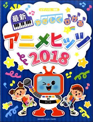 ピアノソロ 初級 やさしくひける最新アニメヒッツ2018 の画像