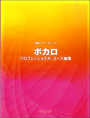 上級ピアノ・グレード ボカロ プロフェッショナル・ユース曲集 の画像