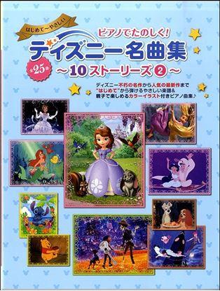 ヤマハムックシリーズ190 ピアノでたのしく!ディズニー名曲集~10ストーリーズ(2)~ の画像
