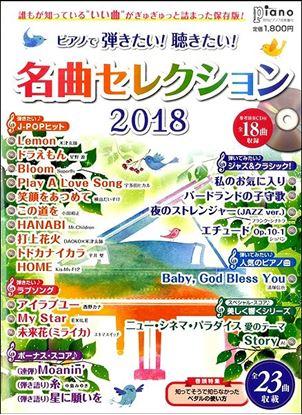 月刊ピアノ 2018年7月号増刊 ピアノで弾きたい!聴きたい!名曲セレクション2018【参考演奏CD付】 の画像
