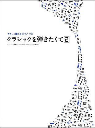 やさしく弾ける/ピアノ・ソロクラシックを弾きたくて【2】 の画像