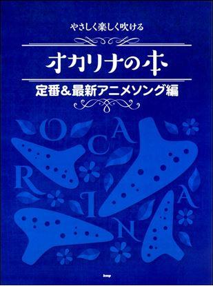 やさしく楽しく吹ける オカリナの本【定番&最新アニメソング編】 の画像