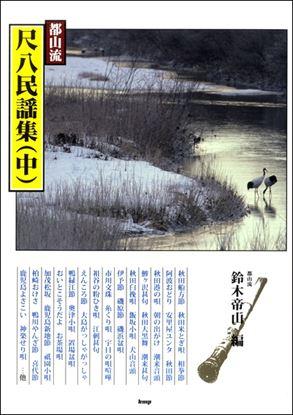 都山流 尺八民謡集(中) 鈴木帝山 編 の画像