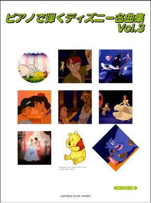ピアノで弾くディズニー名曲集 Vol.3 の画像