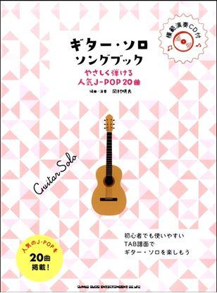 初心者ソロ・ギター ギター・ソロ・ソングブック ―やさしく弾ける人気J-POP20曲―(模範演奏CD付) の画像