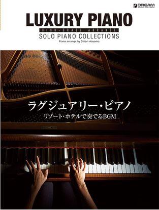 ハイ・グレード・アレンジ ラグジュアリー・ピアノ/リゾート・ホテルで奏でるBGM の画像