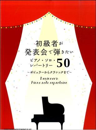 初級者が発表会で弾きたい ピアノ・ソロ・レパートリー50 の画像