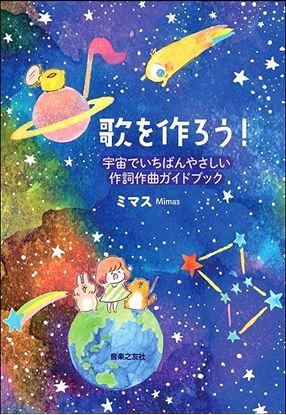 歌を作ろう! 宇宙でいちばんやさしい作詞作曲ガイドブック の画像