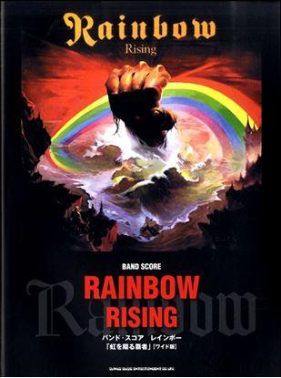 バンド・スコア レインボー「虹を翔る覇者」[ワイド版] の画像