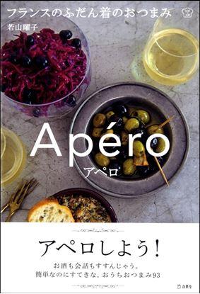 料理の本棚 アペロ フランスのふだん着のおつまみ の画像