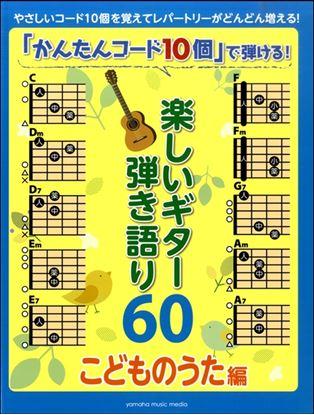 「かんたんコード10個」で弾ける! 楽しいギター弾き語り60~こどものうた編~ の画像