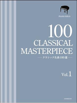 クラシック名曲100選 1 の画像