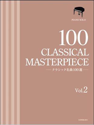 クラシック名曲100選 2 の画像