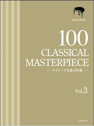 クラシック名曲100選 3 の画像