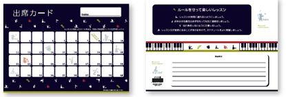 AP024MI 出席カード(MUSICAL INSTRUMENT)【発注単位:10枚】 の画像