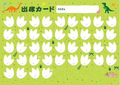 PRFG-537 出席カード/きょうりゅう【発注単位:10枚】 の画像
