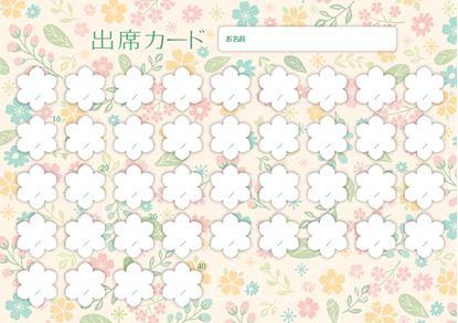 PRFG-540 出席カード/フラワー(2)【発注単位:10枚】 の画像