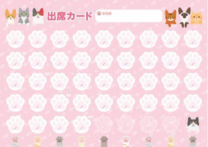 PRFG-541 出席カード/ネコ【発注単位:10枚】 の画像