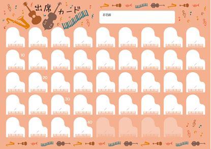 PRFG-542 出席カード/楽器(2)【発注単位:10枚】 の画像