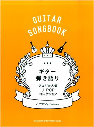 ギター弾き語り アコギ☆人気J-POPコレクション の画像