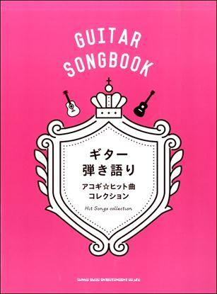 ギター弾き語り アコギ☆ヒット曲コレクション の画像