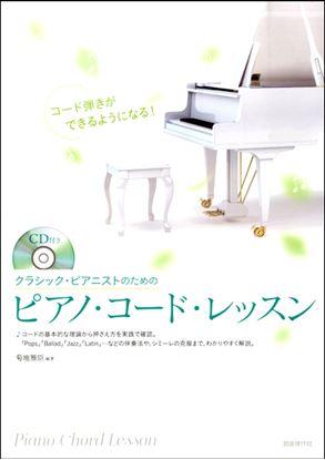 クラシック・ピアニストのための ピアノ・コード・レッスン の画像