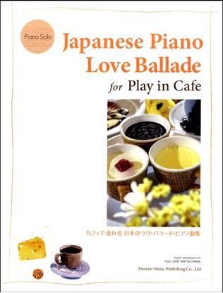 Pソロ カフェで流れる 日本のラヴ・バラード・ピアノ曲集 の画像