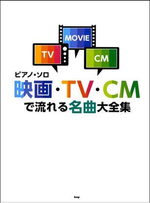 Pソロ 映画、TV、CMの名曲大全集 の画像
