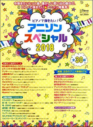 月刊ピアノ 2018年9月号増刊 ピアノで弾きたい!アニソン・スペシャル2018 の画像
