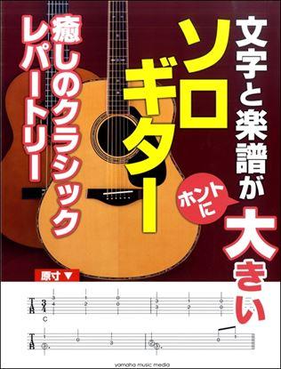 """文字と楽譜が""""ホントに""""大きい ソロ・ギター癒しのクラシックレパートリー の画像"""