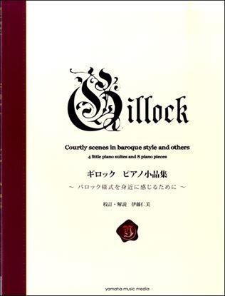 ギロック ピアノ小品集 の画像