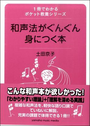 1冊でわかるポケット教養シリーズ 和声法がぐんぐん身につく本 の画像