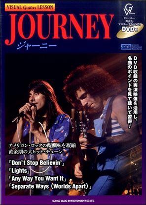 ヴィジュアル・ギター・レッスン ジャーニー(DVD付) の画像