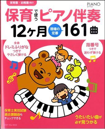 保育で使うピアノ伴奏12ヶ月 現場の定番161曲 の画像