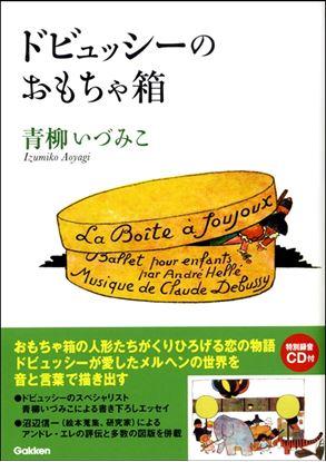 ドビュッシーのおもちゃ箱 CD付 の画像