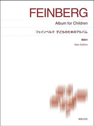 [標準版ピアノ楽譜]フェインベルク 子どものためのアルバム の画像