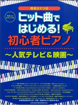 やさしいピアノ・ソロ ヒット曲ではじめる!初心者ピアノ~人気テレビ&映画~ の画像