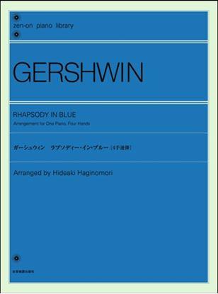 ガーシュウィン:ラプソディー・イン・ブルー[4手連弾] の画像