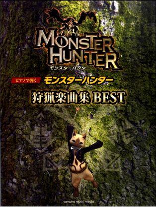 ピアノソロ/連弾 初・中級 ピアノで弾く モンスターハンター狩猟音楽集BEST の画像