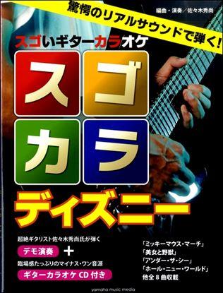 スゴいギターカラオケ スゴカラディズニー【デモ演奏+ギターカラオケCD付き】 の画像