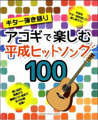 ギター弾き語り アコギで楽しむ 平成ヒットソング100 の画像