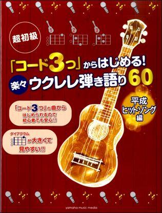 超初級「コード3つ」からはじめる!楽々ウクレレ弾き語り60 平成ヒットソング編 の画像