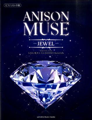 ピアノソロ/中級 ANISON MUSE(アニソン・ミューズ)-JEWEL- の画像