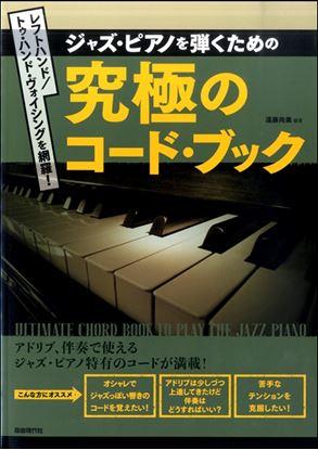 ジャズ・ピアノを弾くための究極のコード・ブック の画像